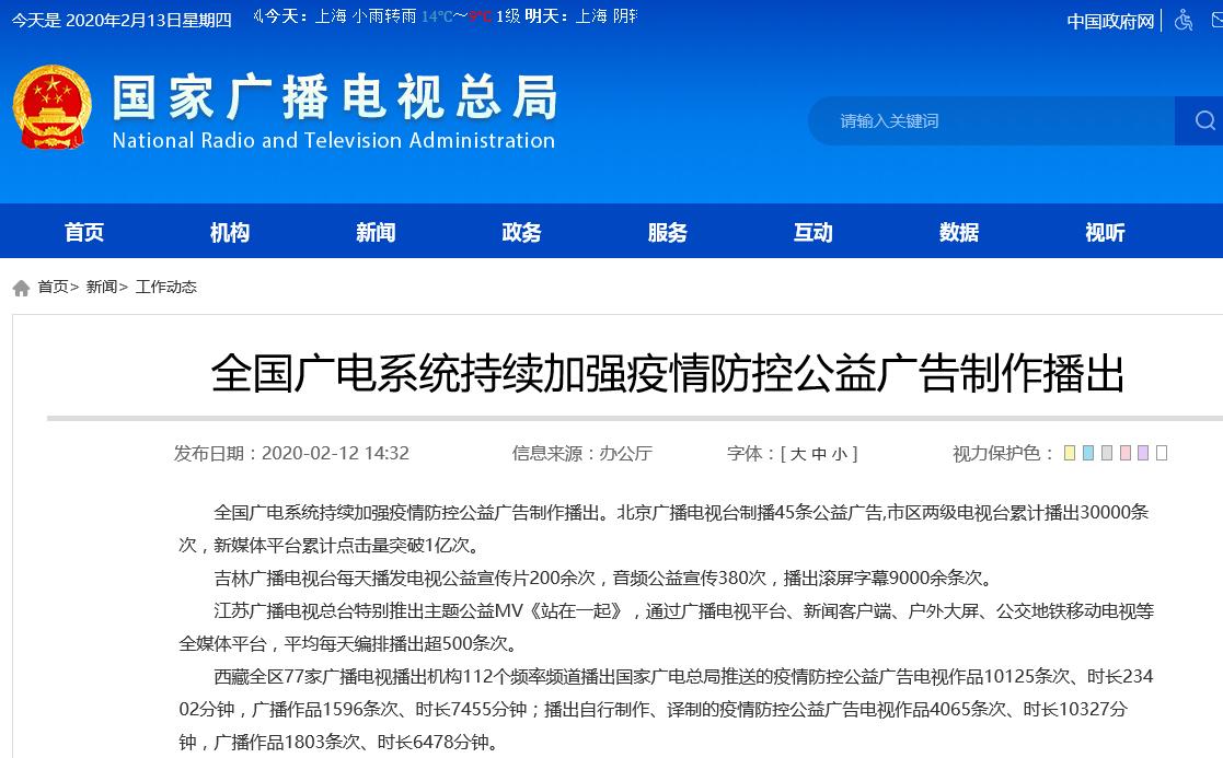 【广电总局】全国广电系统持续加强疫情防控公益广告制作播出