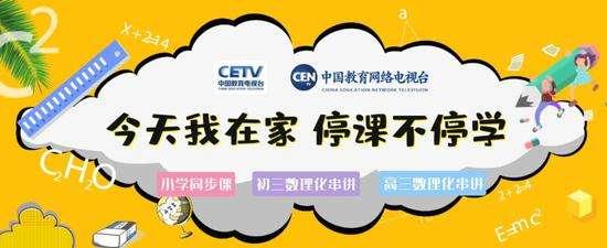 国家中小学网络云平台和电视空中课堂2月17日开通