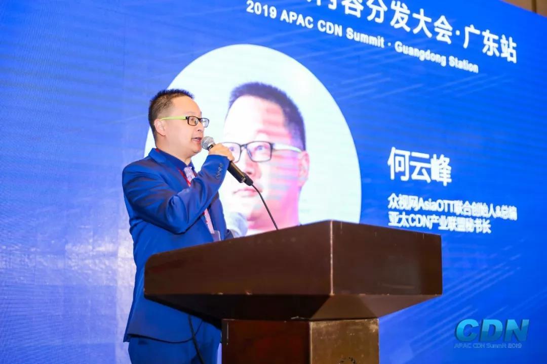 亚太CDN产业联盟秘书长何云峰:华南CDN流量统计,100G级范围仍有大量客户及流量有待开发