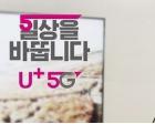 韩国LG U+推无合约5G套餐,售价约371元人民币