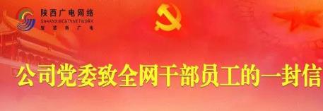 陕西广电网络党委致全网干部员工的一封信!