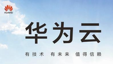 华为云WeLink推出最高10万元补贴!