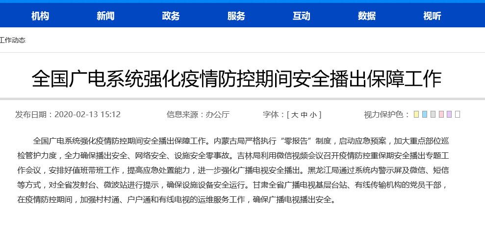 【广电总局】全国广电系统强化疫情防控期间安全播出保障工作