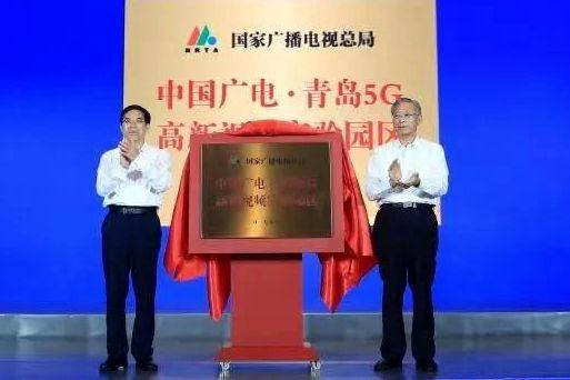 中国广电·青岛5G高新视频实验园区发展会议召开 全力打造5G高新视频产业高地