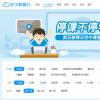 华为云联合天喻教育、目睹直播等提供技术保障,支持武汉百万学生在线开学