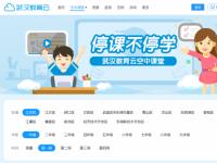 【华为云】联合天喻教育、目睹直播等提供技术保障,支持武汉百万学生在线开学