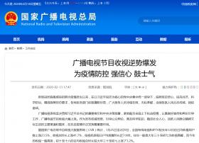 【广电总局】全国有线电视和IPTV同比日均收看用户数涨23.5%