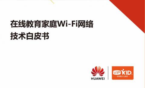 华为携手VIPKID发布国内首份在线教育家庭Wi-Fi白皮书