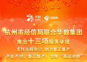 杭州市经信局联合华数集团推出十三项服务举措助力复工