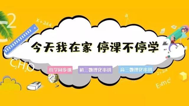 【太原有线】停课不停学,太原有线为您传输优质资源,中国教育电视台空中课堂频道开课啦!