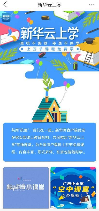 """新华网推出科普视频在新课堂,""""新华云上学""""正式上线!"""