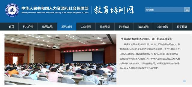 国家各级人社部职业培训在线平台免费向社会开放