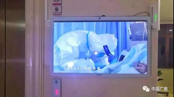 中国广电聚力抗击疫情,全国电梯物联网广电多媒体显身手!