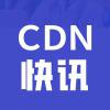 工信部:2020年第04批CDN牌照发布 新增9家获牌企业