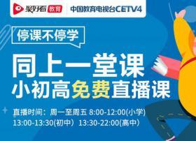 停课不停学!海信聚好看上线CETV4《同上一堂课》