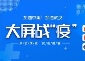 """共战疫情   银河互联网电视加盟大屏战""""疫""""公益联动"""