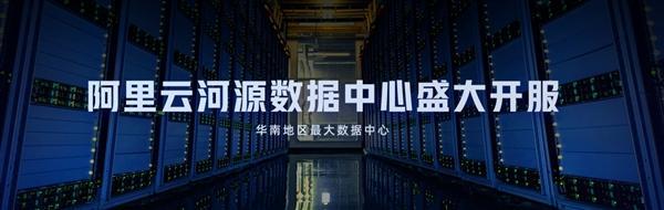 阿里云的河源数据中心正式开放!曾支持钉钉2小时内紧急扩容1万台云服务器