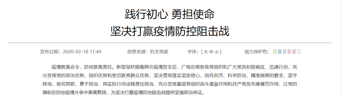 【广电总局】秉承初心 践行使命 坚决打赢疫情防控阻击战
