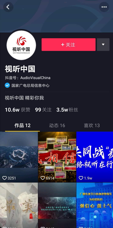【广电总局】首个抖音号!国家广电总局获近11万赞!