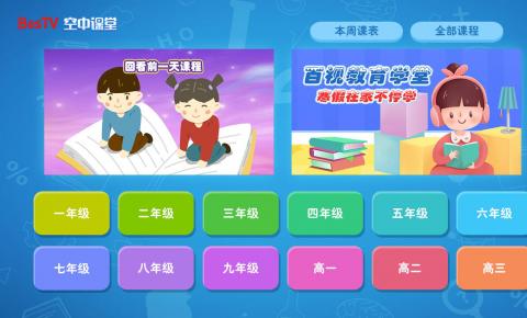 """上海市教委官方线上课程 """"空中课堂""""收看指南"""