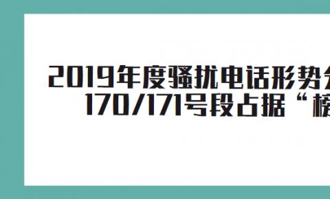 """【数据】2019年度骚扰电话形势分析报告 170/171号段占据""""榜首"""""""