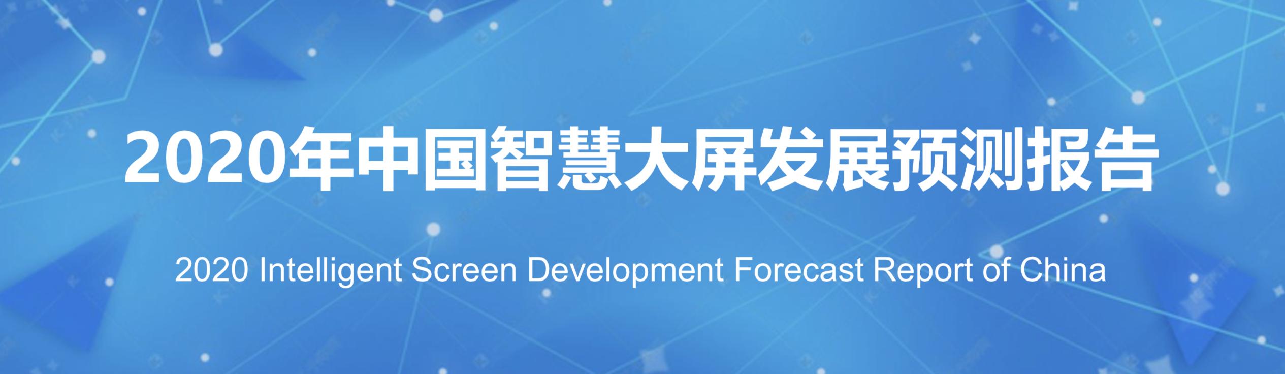 """解读智慧大屏""""场景年""""六大产业关注问题——奥维互娱发布《2020年中国智慧大屏发展预测报告》"""