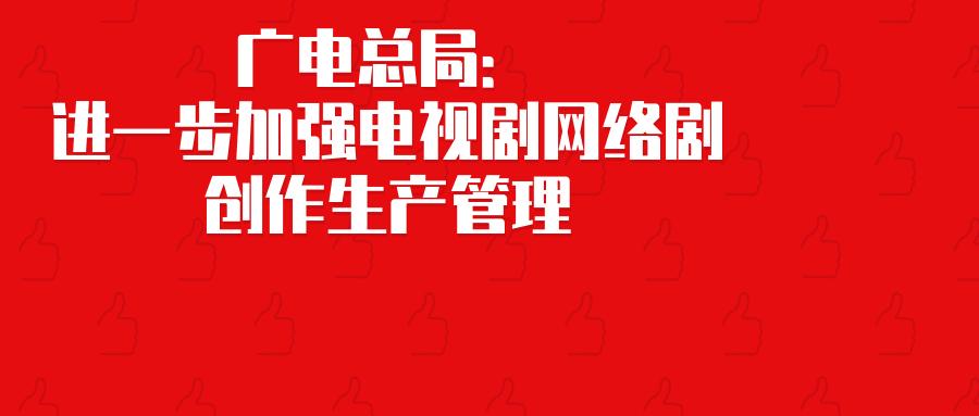 限薪、限商业、限注水!广电总局重磅发布电视剧网剧规范性文件