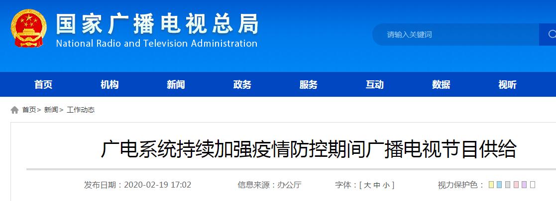 【广电总局】广电系统持续加强疫情防控期间广播电视节目供给