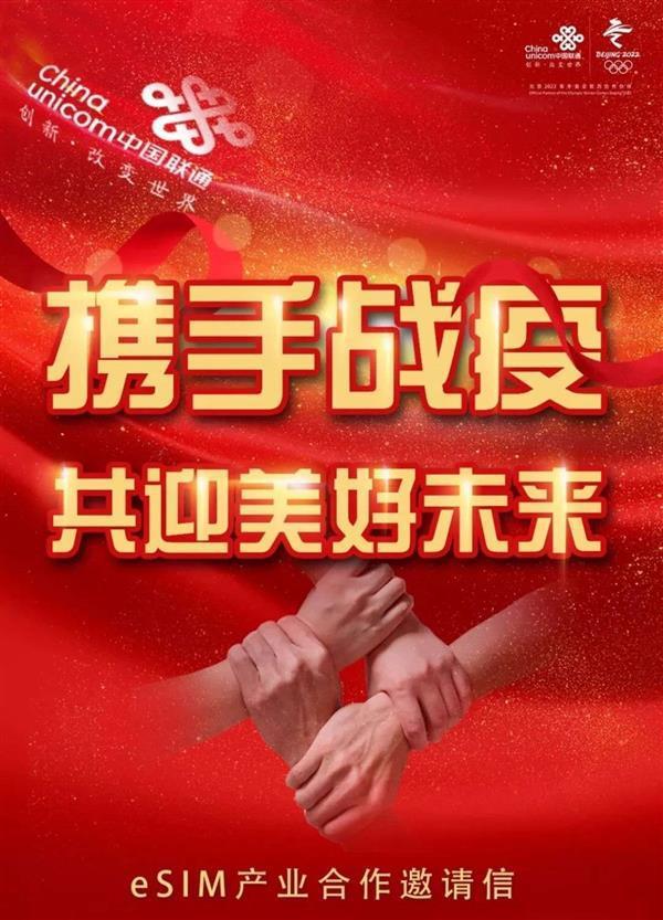 中国联通eSIM服务2020年将实现全球能力部署