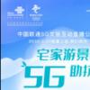 中国联通推出5G文旅互动直播服务