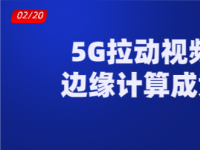 5G拉动视频云行业,边缘计算成竞争核心