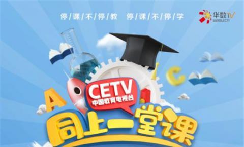 """【华数传媒】""""CETV4空中课堂""""来啦! 来华数TV与全国同上一堂课"""