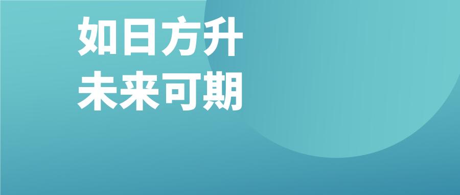 """如日方升,未来可期——广电""""空中课堂""""不负众望!"""