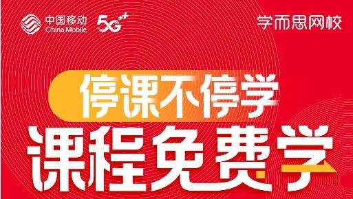 """中兴通讯助力中移动上线基于IPTV平台""""云课堂""""业务"""
