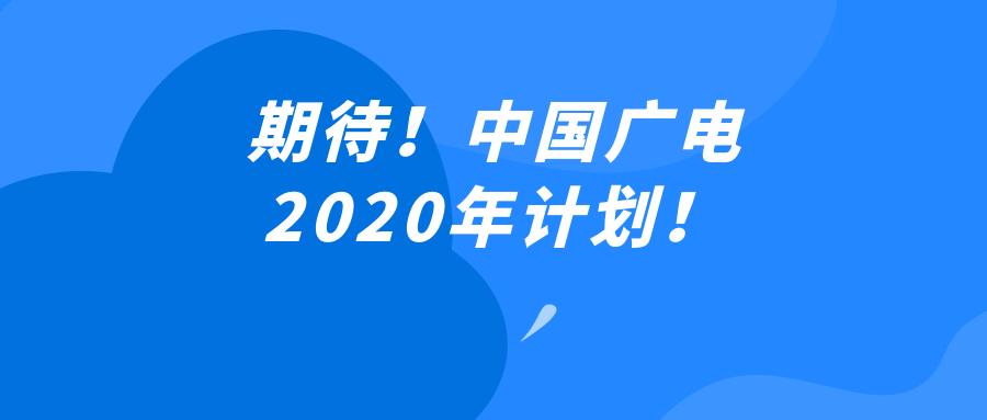 """期待!中国广电2020年""""全国一网""""整合、5G、移动通讯"""