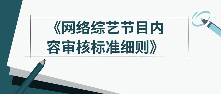 央视网、芒果TV、优爱腾、搜狐等联合制定《网综细则》94条