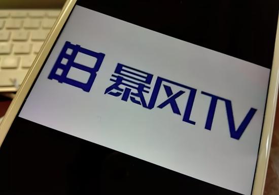 暴风TV被判决支付转让价款、违约金等共 4.7 亿元!