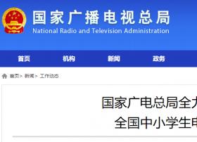 广电总局全力做好疫情防控期间 全国中小学生电视教学保障工作