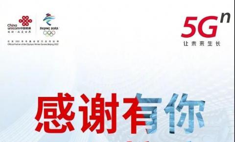 【中国联通】九大举措扶助转售业务合作企业复工复产