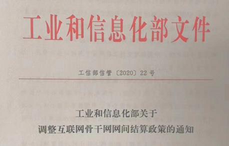 重磅!网间结算规则巨变,三大运营商对中国广电结算费用下调不低于30%