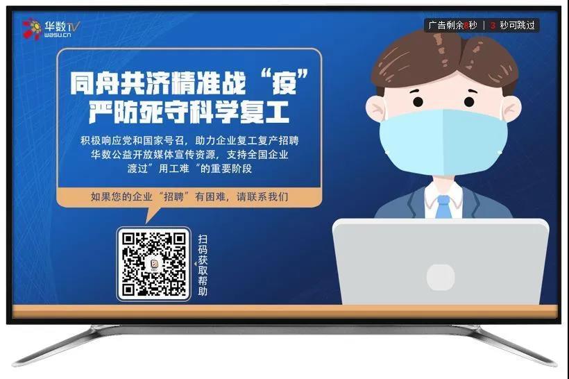 """""""招工难""""企业可以在华数互联网电视免费投广告了"""