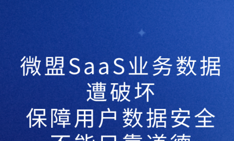 微盟SaaS业务数据遭运维员工破坏,保障用户数据安全不能只靠道德