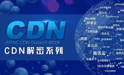 【CDN解密89】18家CDN提供商支持的腾讯课堂崩了!!!