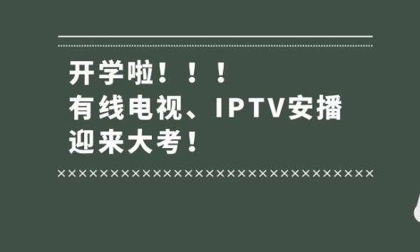 开学啦!有线电视、IPTV安播迎来大考!