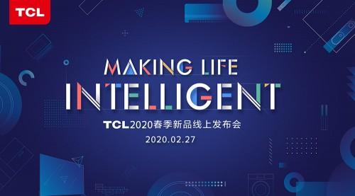 疫情下的科技圈,TCL将首次开启全品类春季新品发布线上直播
