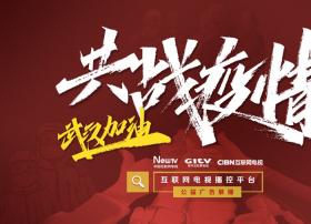 【共战疫情】未来电视协同国广东方、银河互联网电视发起公益广告展播