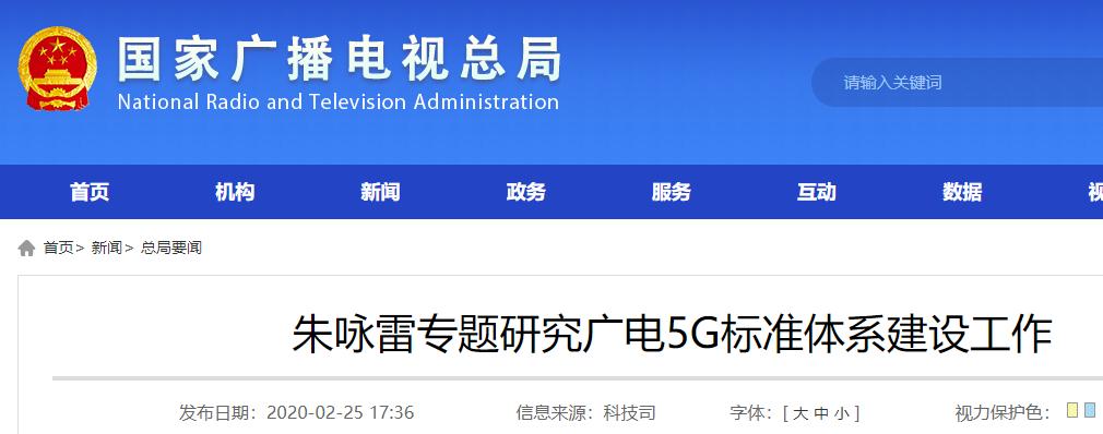 广电5G标准体系建设工作,朱咏雷提三点要求