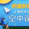 上海市空中课堂2月28日试播啦!课程内容为德育公开课《在战疫中成长》!