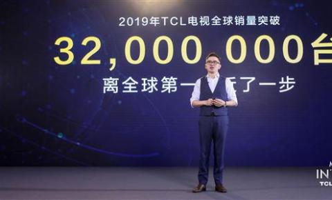 TCL发布3款共13个品类电视,目标成为全球电视市场第一!