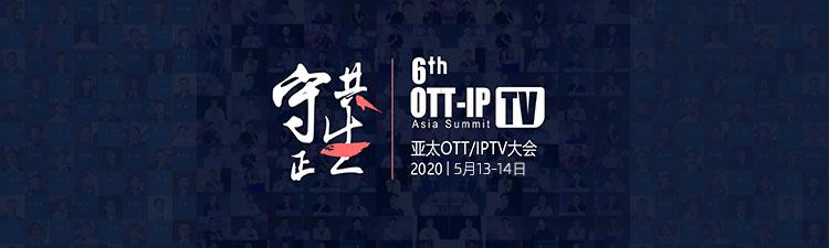 北京2020亚太OTT/IPTV大会